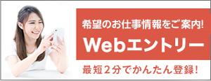 お仕事探しの第一歩!Webエントリー